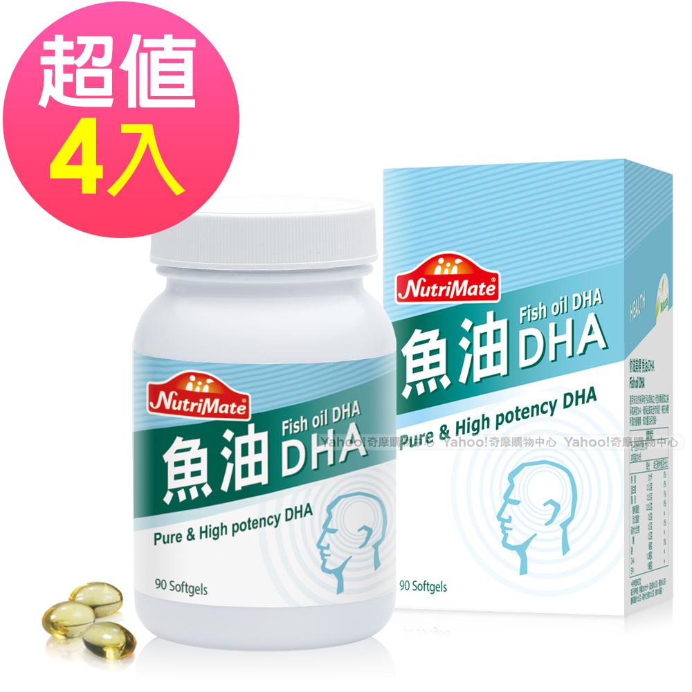 Nutrimate你滋美得 魚油DHA(90顆/瓶)-4入
