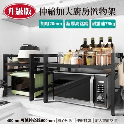 「時時樂限定] lemonsolo升級版加大廚房伸縮置物架LM-K317