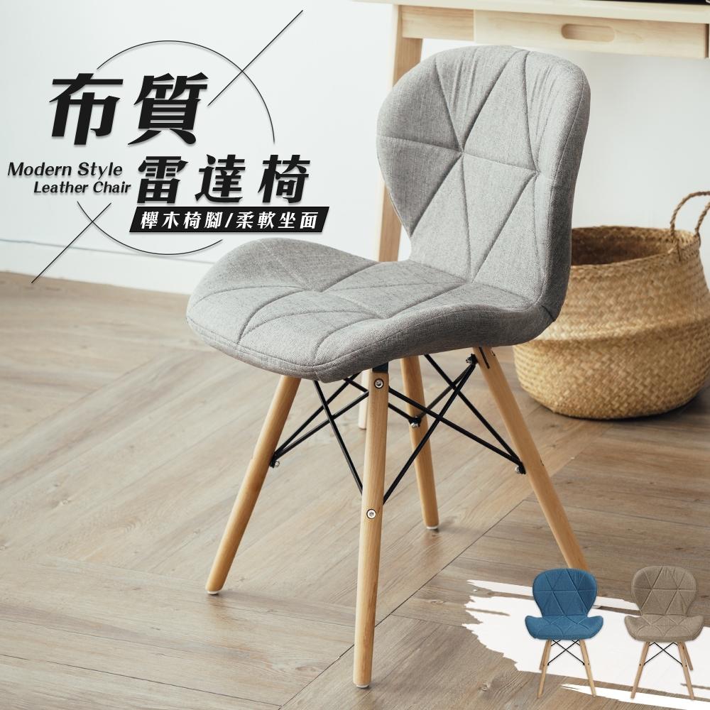 樂嫚妮 時尚椅子/雷達椅復刻/休閒餐椅/書椅-棉麻布款-(3色)