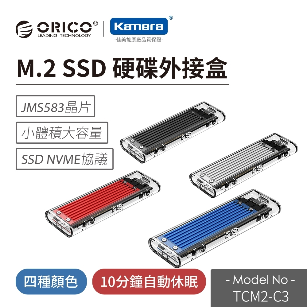 ORICO NAVE M.2 SSD 硬碟外接盒(TCM2-C3)