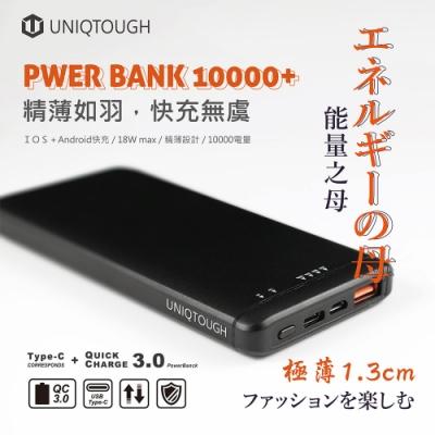 UNIQTOUGH PD18W QC3.0 10000mAh 快充行動電源(耀眼黑/玫瑰金)