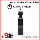DJI OSMO Pocket 手持三軸穩定雲台相機 (聯強貨)