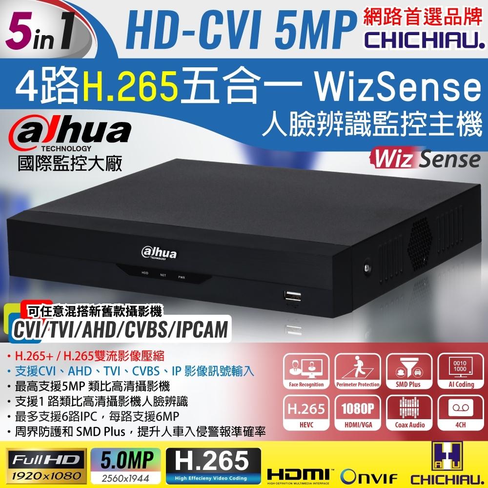 【CHICHIAU】Dahua大華 H.265 5MP 4路CVI 1080P五合一數位高清遠端監控錄影主機 (DH-XVR5104HS-I2)