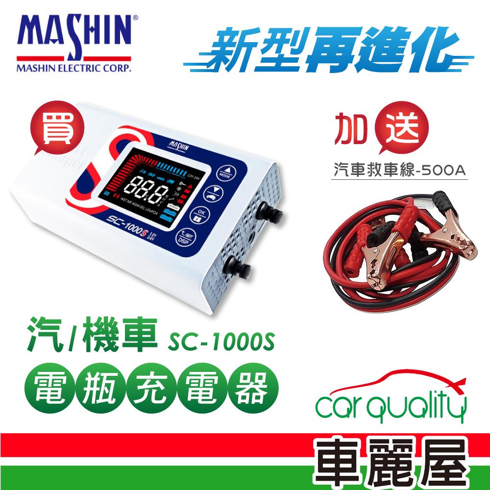 【麻新電子】12V/24V 10A 微電腦控制全自動充電器(SC1000S)