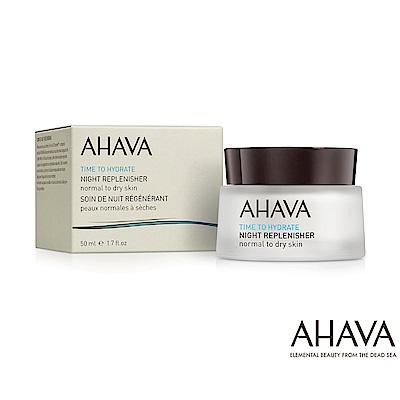 AHAVA 礦水瓷保濕晚霜50ml