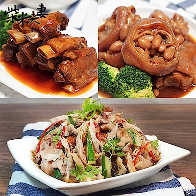 柴米夫妻‧旺財好運3菜(無錫+燒雞+豬腳) (年菜預購)