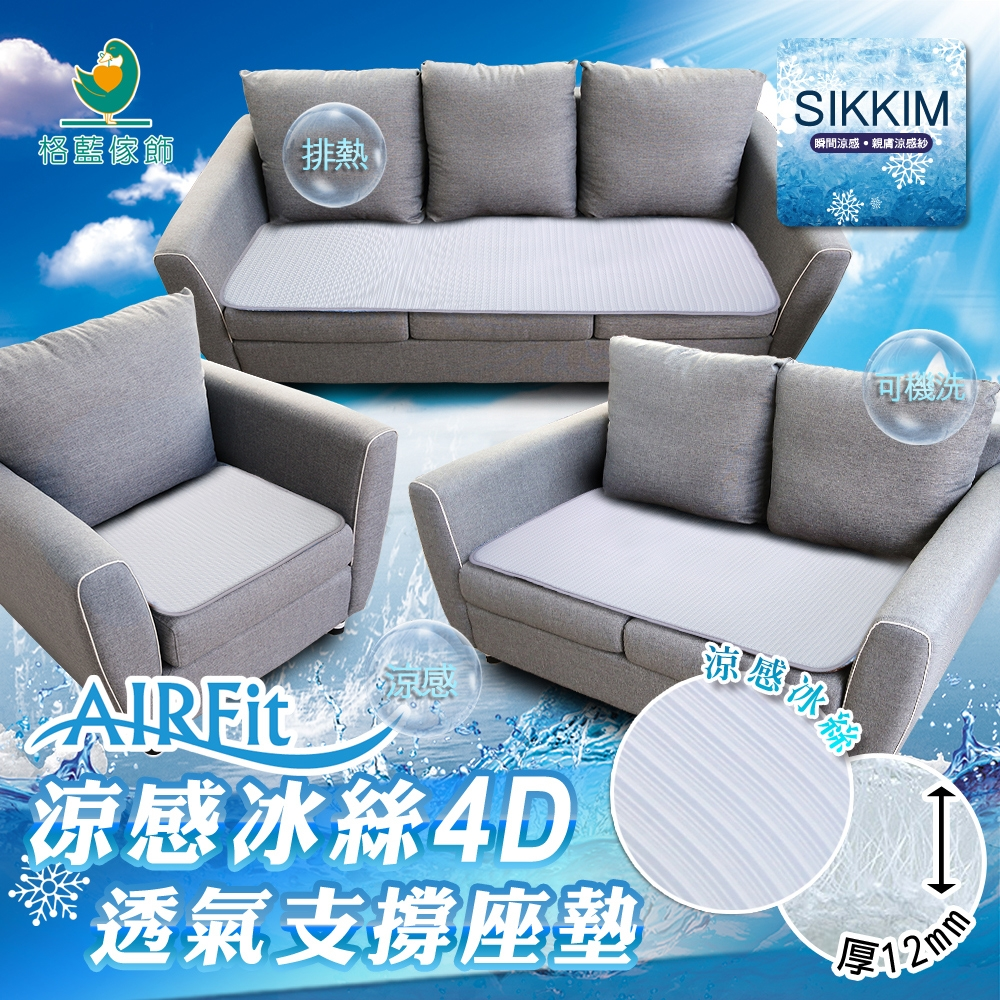 [買就送AIRFit 瞬涼透氣彈力椅墊2入]格藍傢飾-涼感冰絲4D透氣支撐座墊1+2+3人