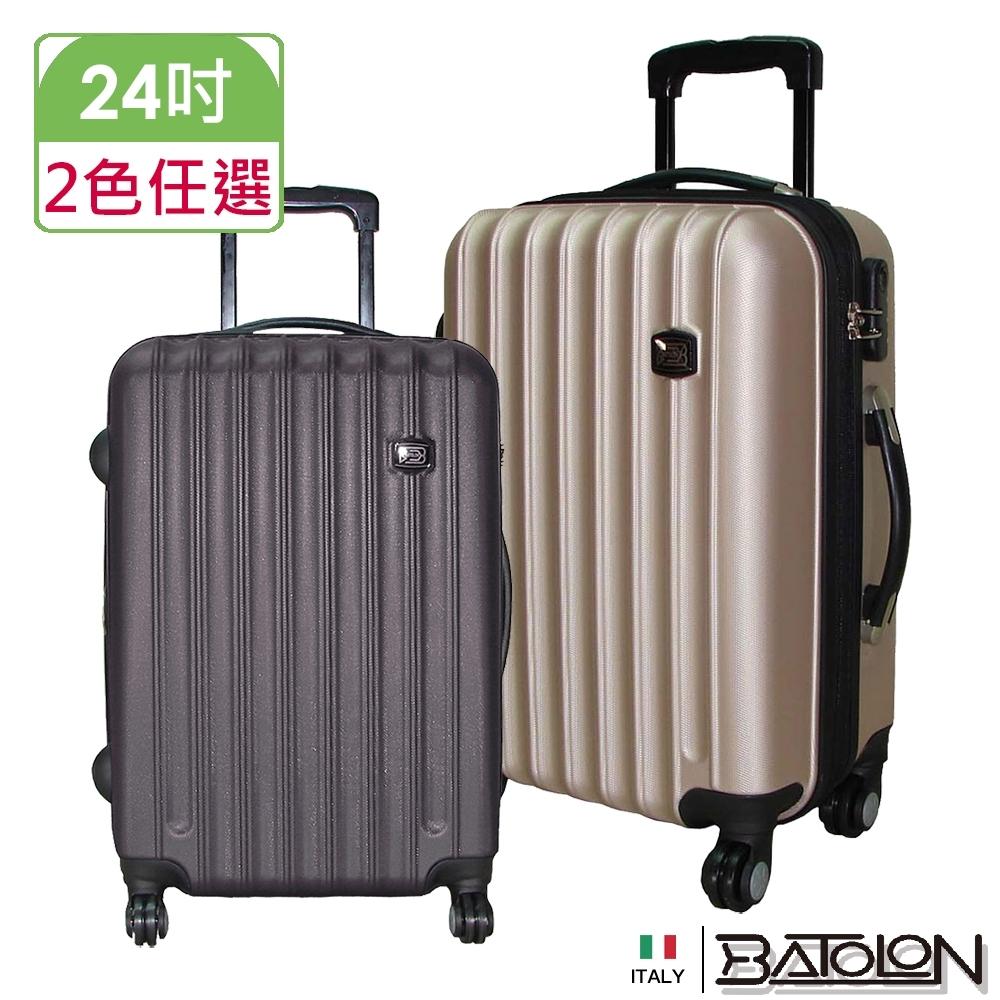 BATOLON寶龍 24吋 時尚美型加大ABS硬殼箱/行李箱 (2色任選)