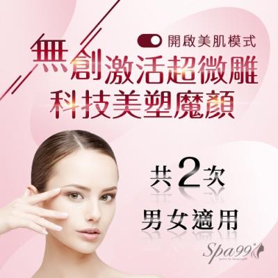 (北中南)男女適用!無創激活超微雕科技美塑魔顏,共2次(亞芙媞科技皮膚管理)