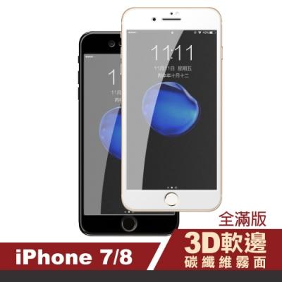 iPhone 7/8 霧面 軟邊 碳纖維 手機貼膜