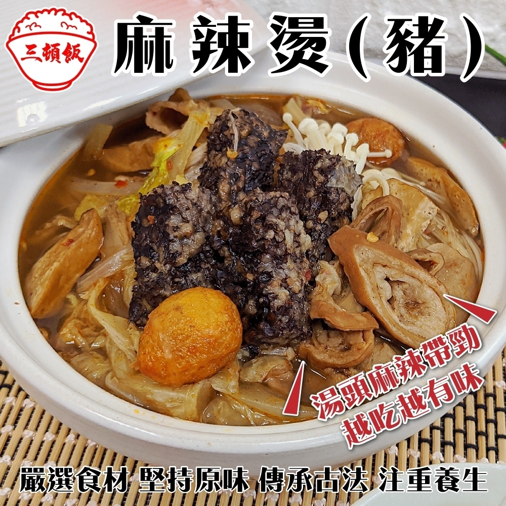 三頓飯-豬肉麻辣燙1包(每包約1200g)