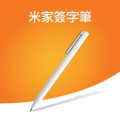 米家簽字筆
