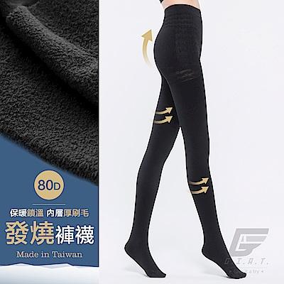 GIAT 寒流對策厚刷毛鎖溫發燒褲襪(黑色)