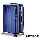 【ARTBOX】漂流詩歌 24吋剎車輪TSA海關鎖行李箱(寶藍)