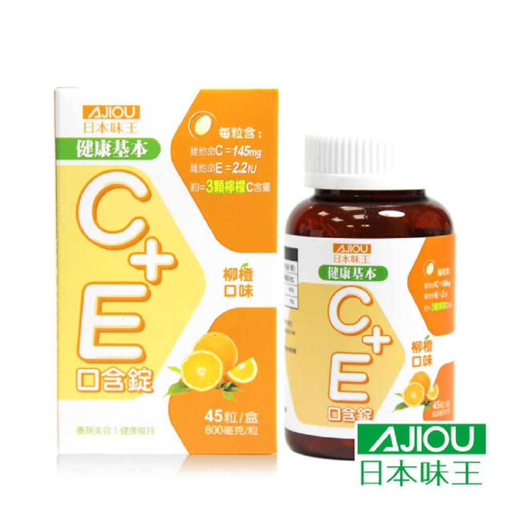 日本味王C+E口含錠(45粒/盒) 有效日期:2020/1/18