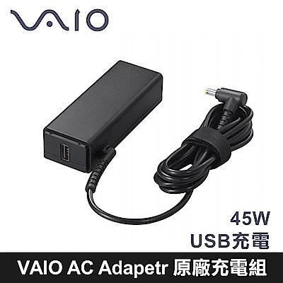 VAIO 10.5V 原廠AC電源供應器 變壓器(S13、S11、A12、SX14適用)