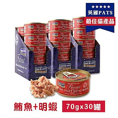 海洋之星FISH4CATS 鮪魚明蝦貓罐 70g (30罐)