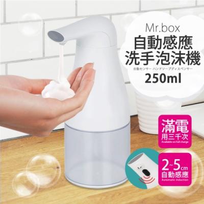 Mr.Box 紅外線全自動感應泡沫洗手機 ASD-101(1入)