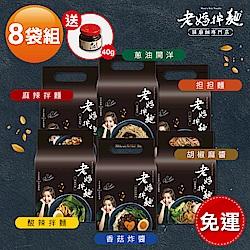 老媽拌麵 A-Lin版 8袋任選免運組 再送麻辣拌醬(40g/瓶)