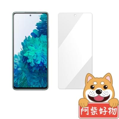 阿柴好物 Samsung Galaxy S20 FE 5G 非滿版 9H鋼化玻璃貼