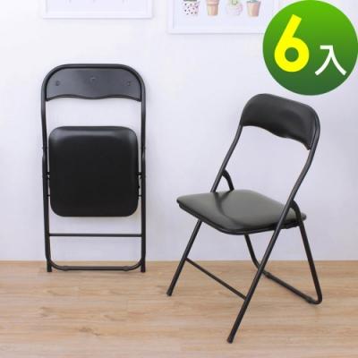 頂堅 橋牌折疊椅 會議椅 工作椅 休閒椅 露營椅 野餐椅 摺疊椅(全黑色)-6入/組