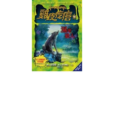 雞皮疙瘩12:濕地狼人