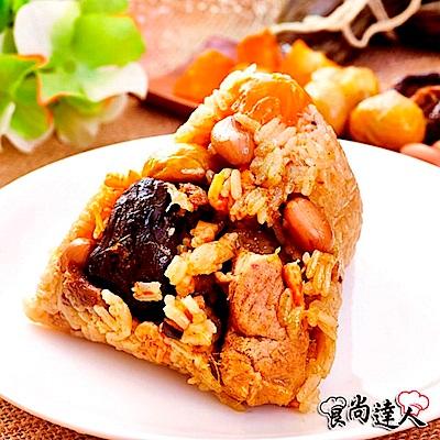 端午限定 食尚達人 板栗燒肉粽(5顆)