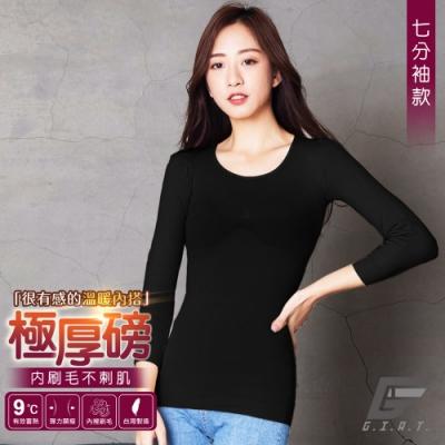 GIAT200D溫暖力內刷毛機能發熱衣(七分袖/黑)