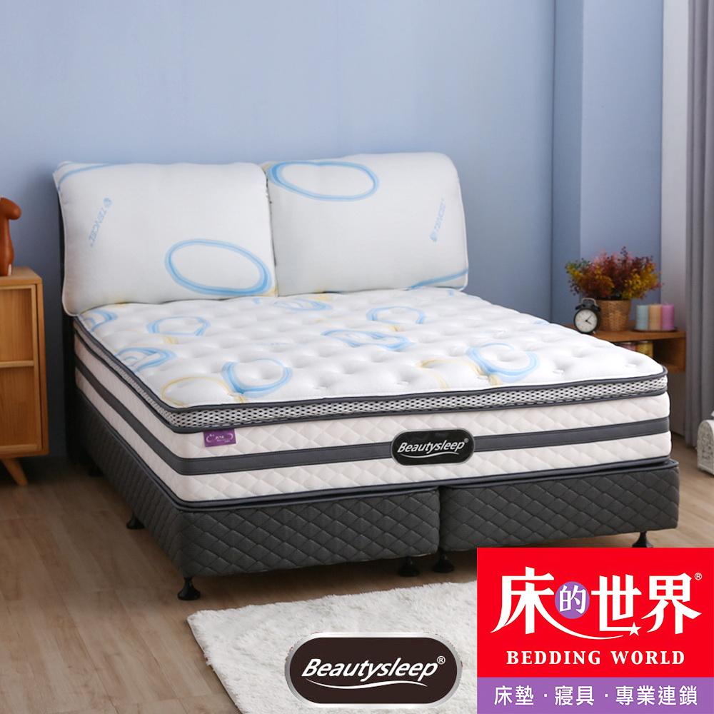 床的世界 Beauty Sleep睡美人名床-BL1 三線涼感設計 雙人標準獨立筒上墊