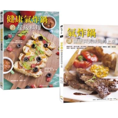 氣炸鍋讓健康與美味同時上桌+健康氣炸鍋的星級料理(二書合售)
