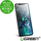 綠聯 iPhoneX/XS鋼化膜 一體式磨砂滿版