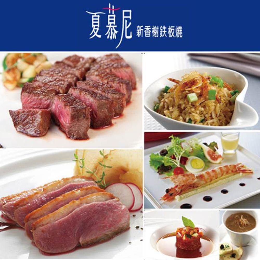 王品集團夏慕尼法式鐵板燒餐券(4張) -平假日適用/已含服務費