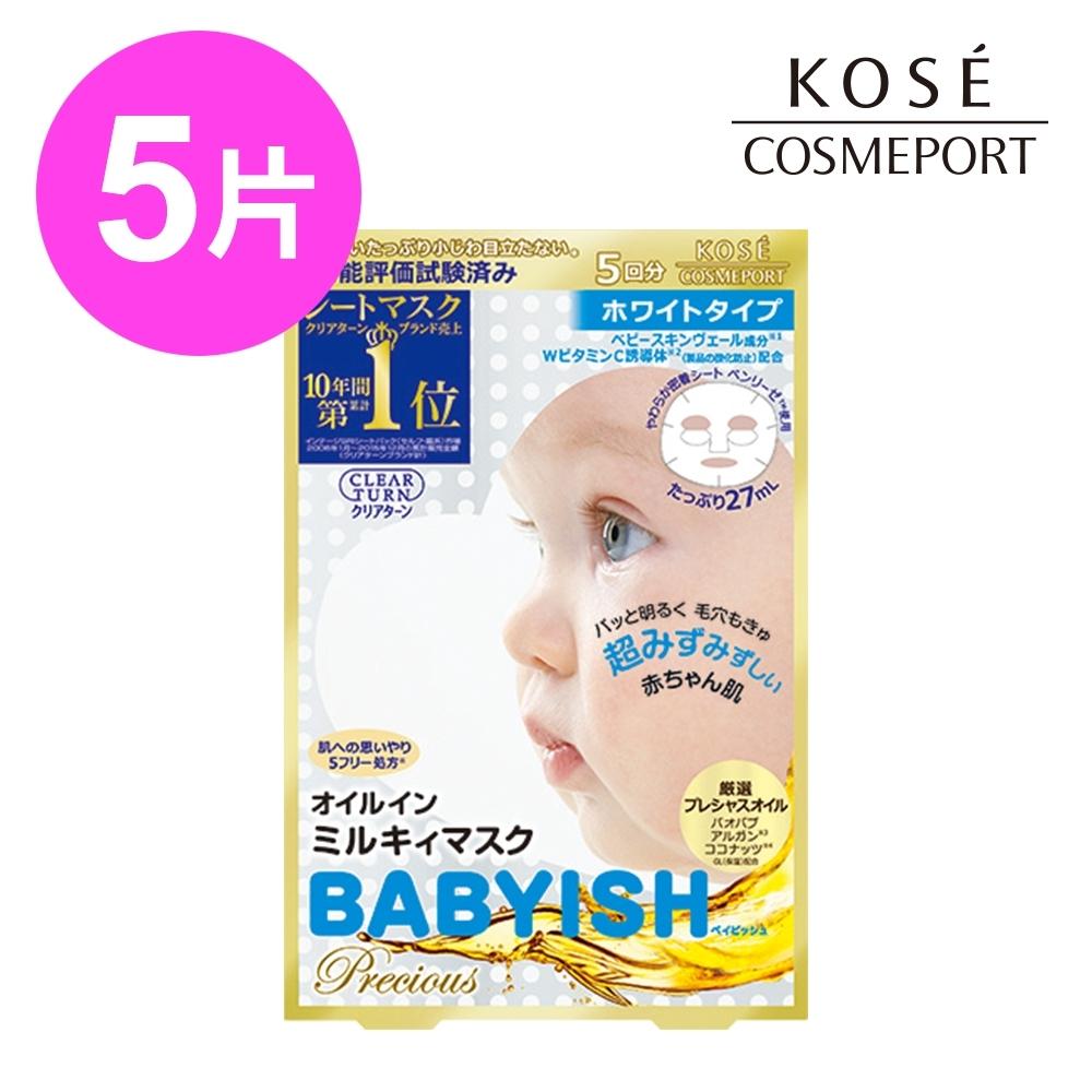 【KOSE 高絲】光映透嬰兒肌亮白保濕面膜(5枚入)