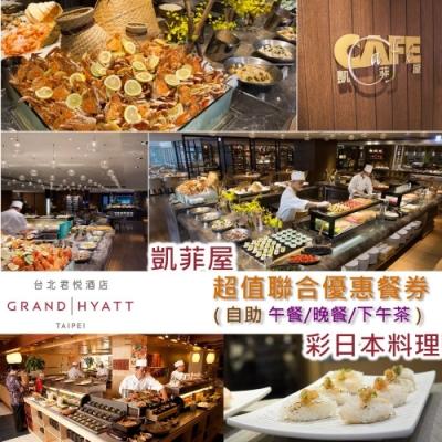 台北君悅酒店(凱菲屋/彩)雙自助餐廳超值聯合優惠餐券(凱菲屋假日需加價$250/位)