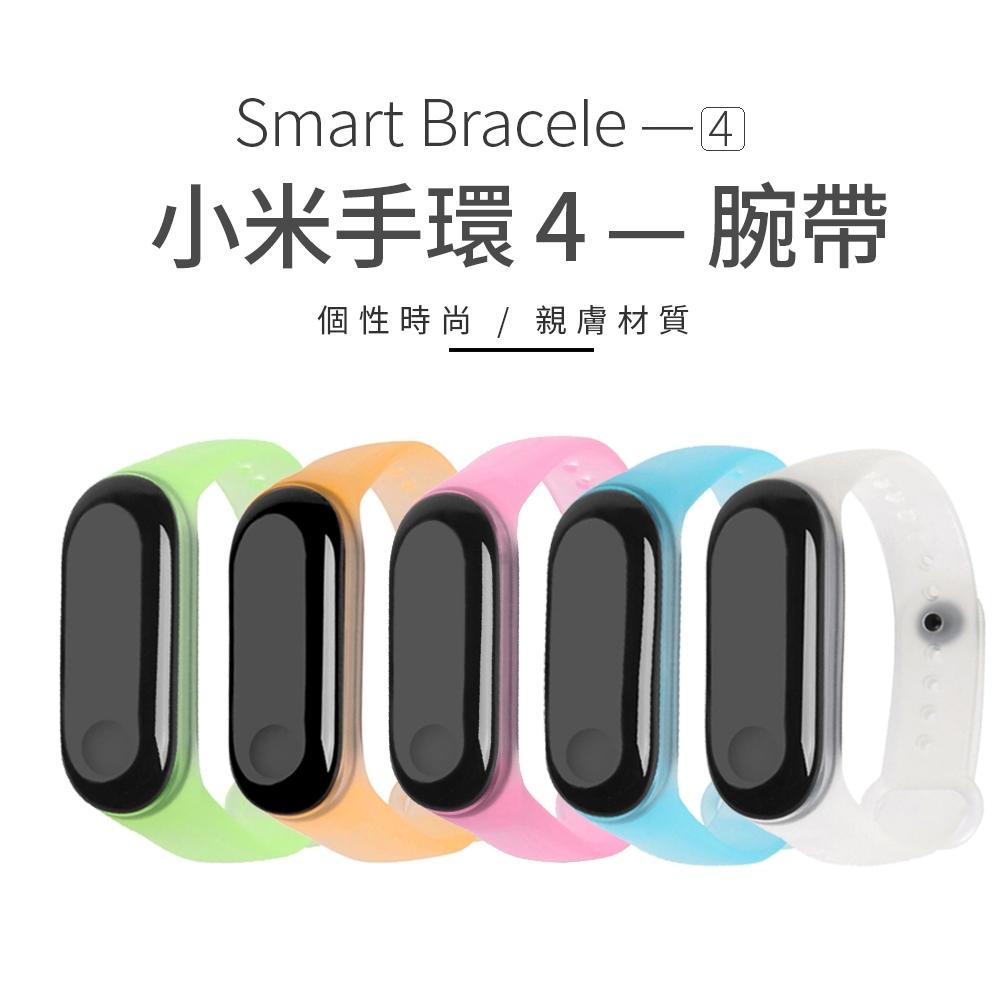 ANTIAN 小米手環4 探索版透明手環腕帶 替換錶帶 時尚舒適矽膠手錶帶