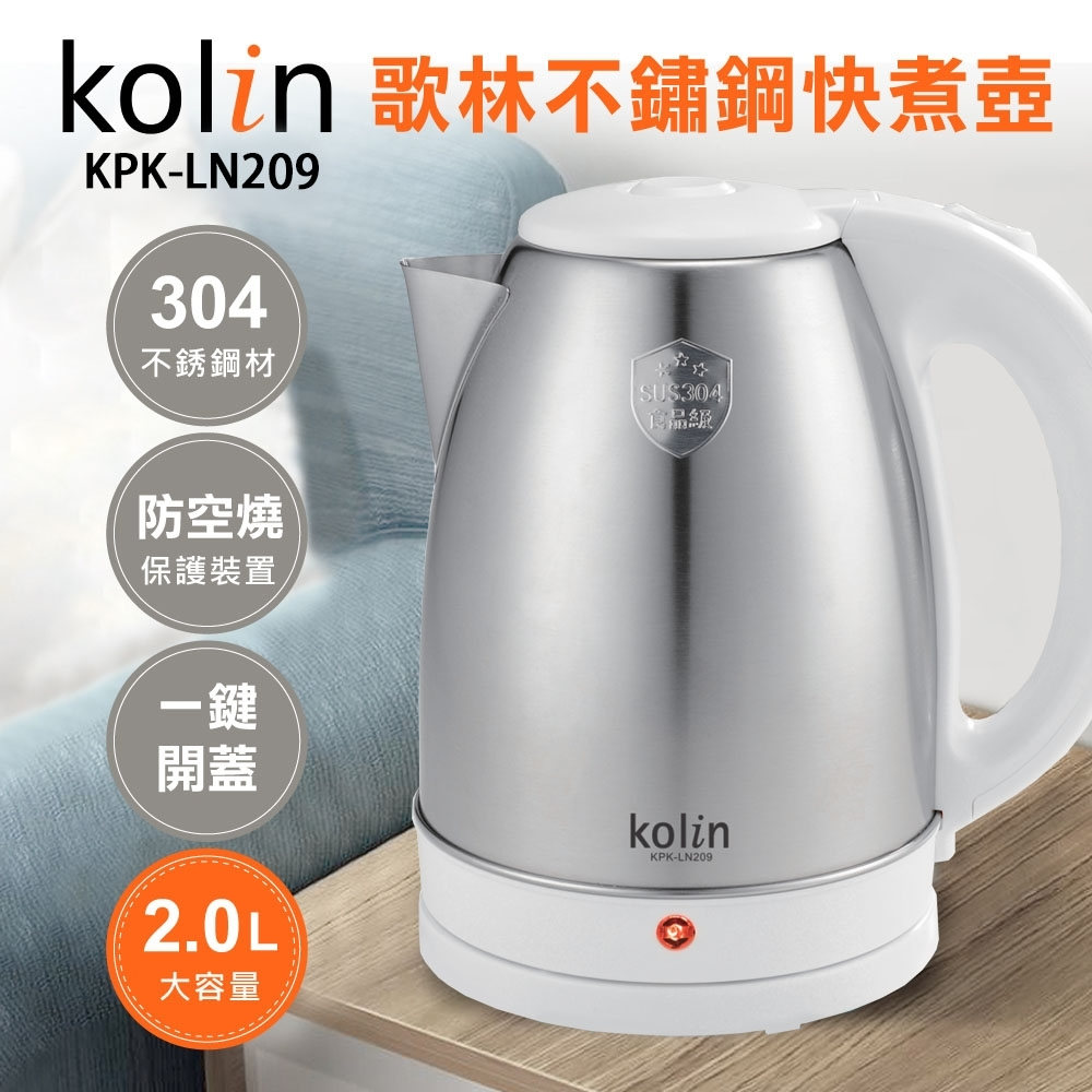 歌林kolin 2.0L 高級304不鏽鋼快煮壺(KPK-LN209)