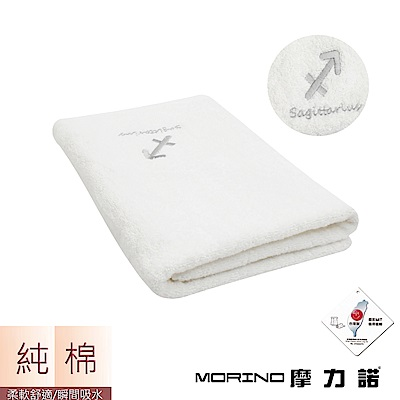 MORINO摩力諾 個性星座浴巾/海灘巾-射手座-晶燦白