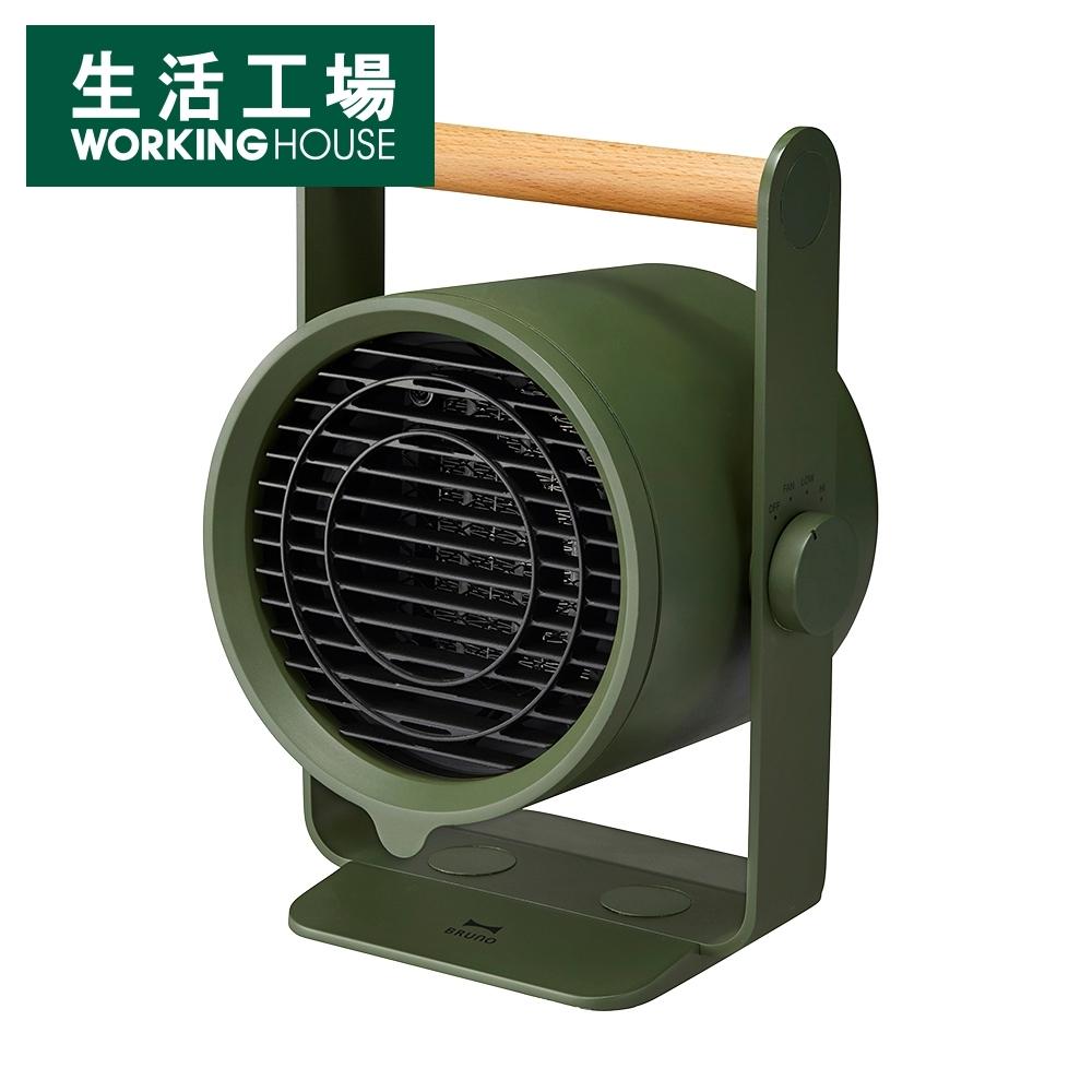 【生活工場】*BRUNOPTC陶瓷冷暖兩用電暖器-綠
