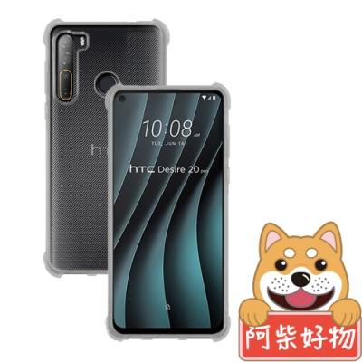 阿柴好物 HTC Desire 20 Pro 防摔氣墊保護殼