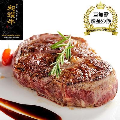 【漢克嚴選】美國和牛PRIME鑽金巨無霸沙朗牛排2片(600g±10%/片)