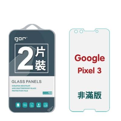GOR Google Pixel 3 9H鋼化玻璃保護貼 非滿版2片裝
