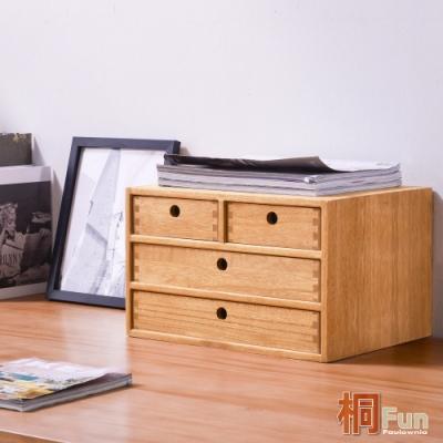 桐趣-墨香硯實木四抽文件櫃-桌上型 W35*D27*H21.5 cm