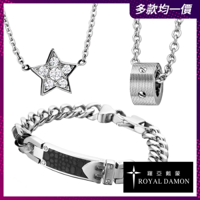 [時時樂限定]Royal Damon羅亞戴蒙 專櫃項鍊.手鍊.戒指-市價高達4350元