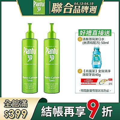 [結帳$699加送好禮] Plantur39 植物與咖啡因頭髮液 200mlx2入組(加碼送高露潔全效牙膏40g+黑人清新漱口水50ml)