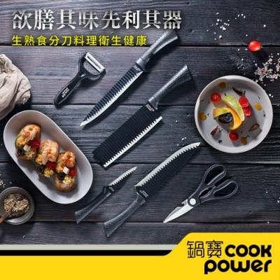 【CookPower 鍋寶】刀具六件組 WP-6600