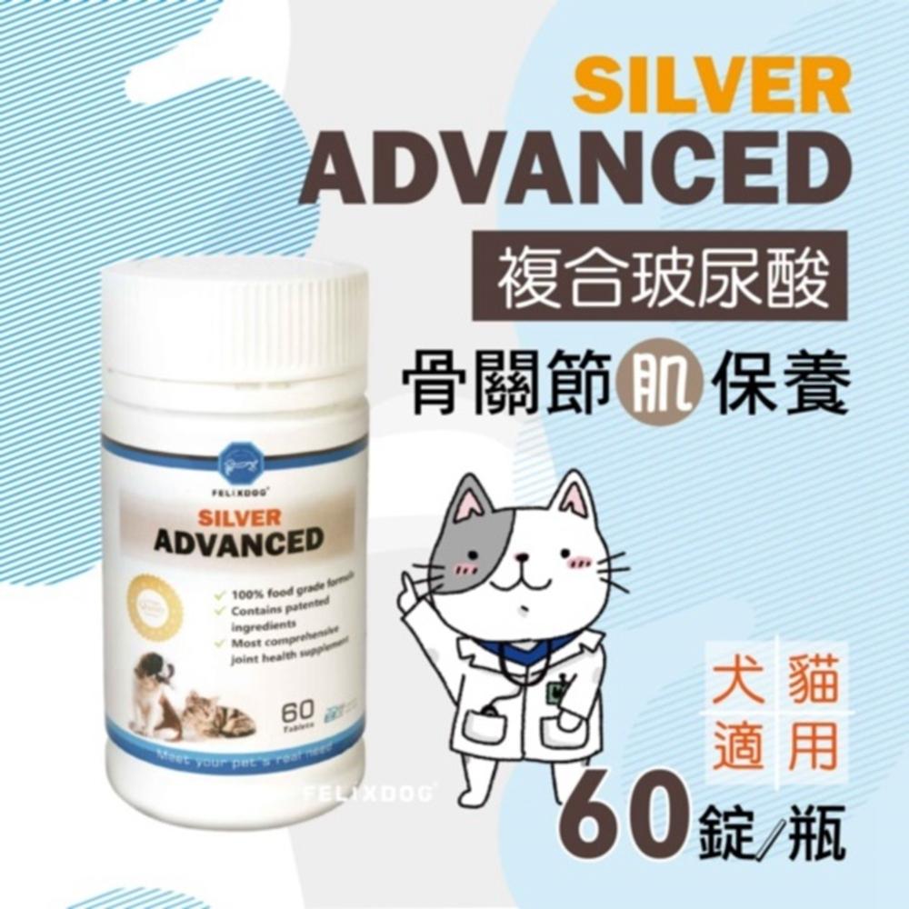 骨力勁-SILVER Advanced 60錠/瓶