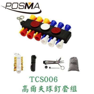 POSMA 高爾夫球釘套組 TCS006