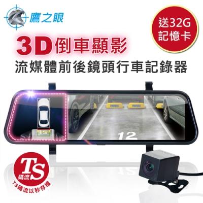 【鷹之眼】3D倒車顯影 流媒體 前後雙鏡行車記錄器(加送32G記憶卡)