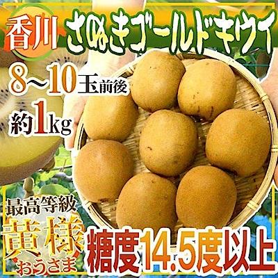 【天天果園】日本香川縣黃金奇異果原箱 x1kg (約8-9入)