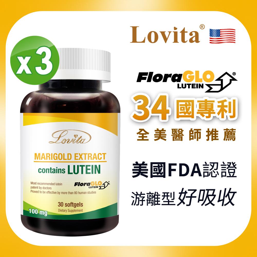 Lovita愛維他 美國專利FloraGLO游離型金盞花葉黃素20mg膠囊 3入組 (小分子)